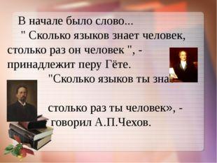 """В начале было слово...  """" Сколько языков знает человек, столько раз он ч"""