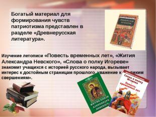 Богатый материал для формирования чувств патриотизма представлен в разделе «