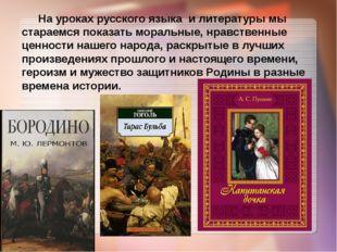 На уроках русского языка и литературы мы стараемся показать моральные, нравс