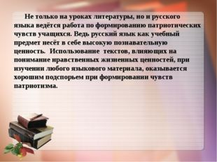 Не только на уроках литературы, но и русского языка ведётся работа по формир