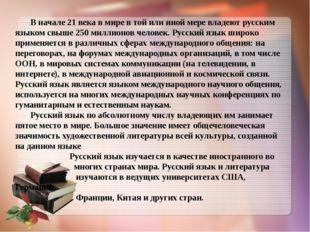 В начале 21 века в мире в той или иной мере владеют русским языком свыше 250