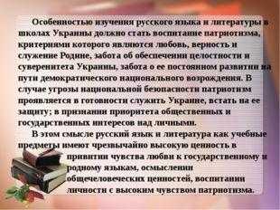 Особенностью изучения русского языка и литературы в школах Украины должно ст