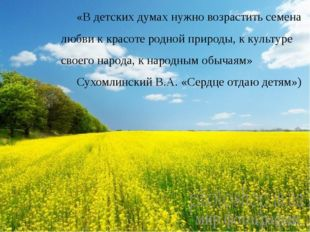 «В детских думах нужно возрастить семена любви к красоте родной природы, к к