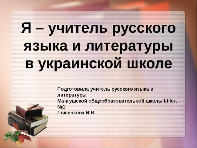 Я – учитель русского языка и литературы в украинской школе Подготовила учите...