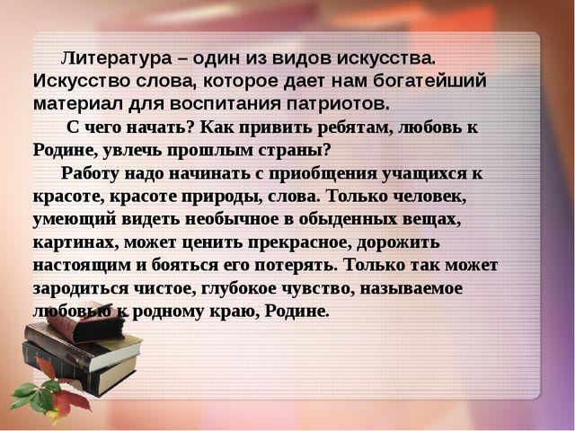 Литература – один из видов искусства. Искусство слова, которое дает нам бога...