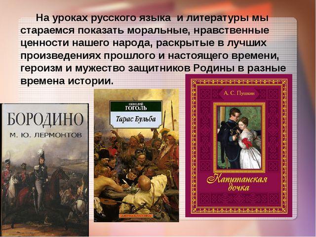 На уроках русского языка и литературы мы стараемся показать моральные, нравс...