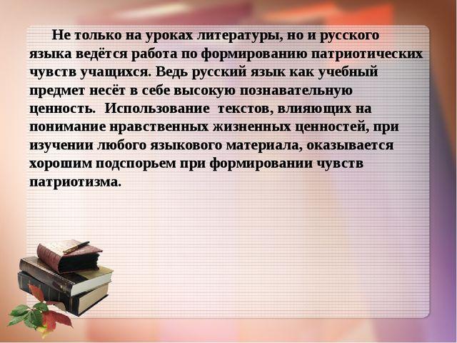 Не только на уроках литературы, но и русского языка ведётся работа по формир...