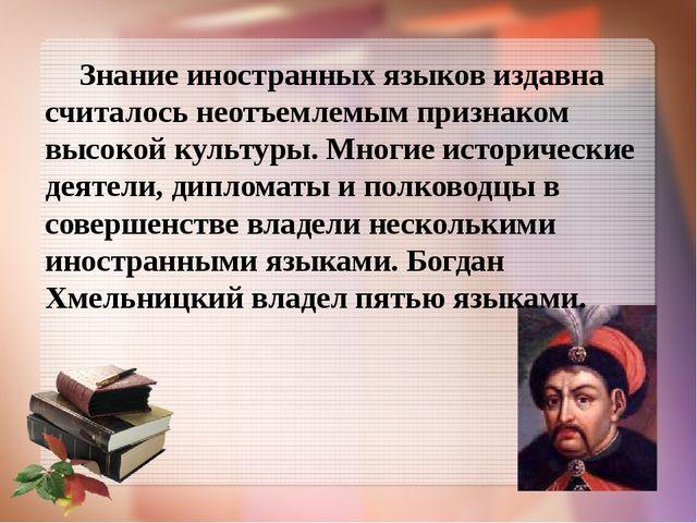 Знание иностранных языков издавна считалось неотъемлемым признаком высокой к...
