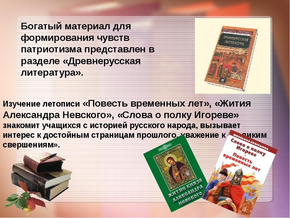 Богатый материал для формирования чувств патриотизма представлен в разделе «...