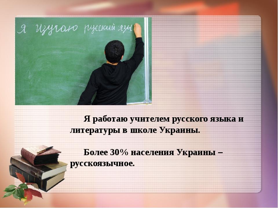 Я работаю учителем русского языка и литературы в школе Украины. Более 30% на...