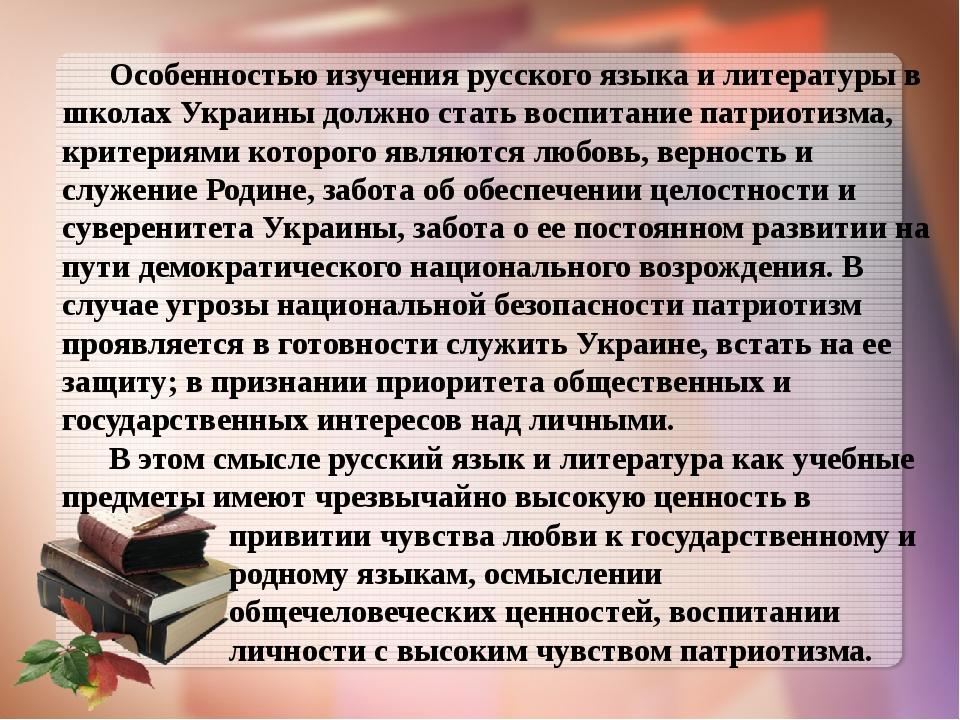 Особенностью изучения русского языка и литературы в школах Украины должно ст...
