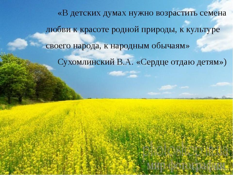 «В детских думах нужно возрастить семена любви к красоте родной природы, к к...