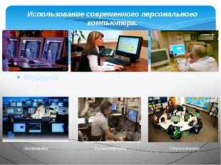 Медицина Использование современного персонального компьютера. Общение Экономи