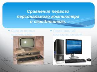 Сравнения первого персонального компьютера и сегодняшнего. Один из первых пер