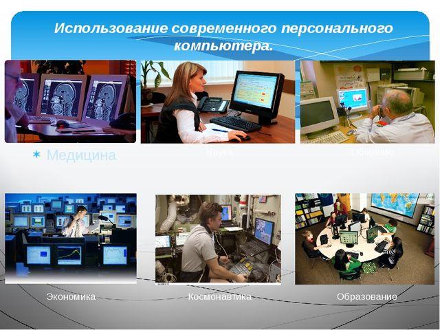 Медицина Использование современного персонального компьютера. Общение Экономи...