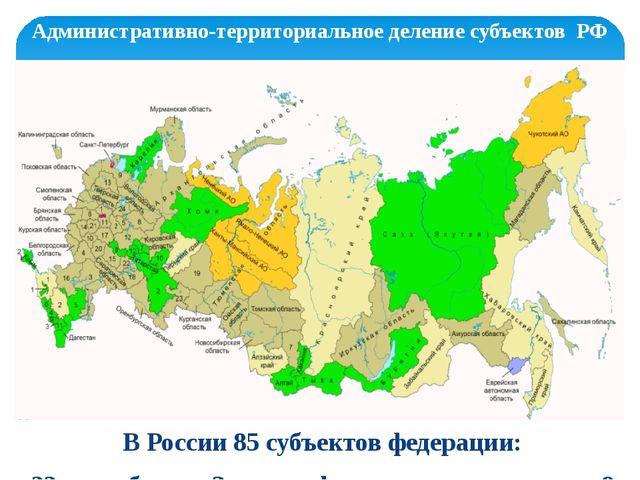 Административно-территориальное деление субъектов РФ В России 85 субъектов фе...