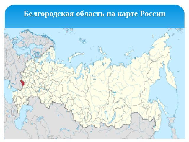 Белгородская область на карте России