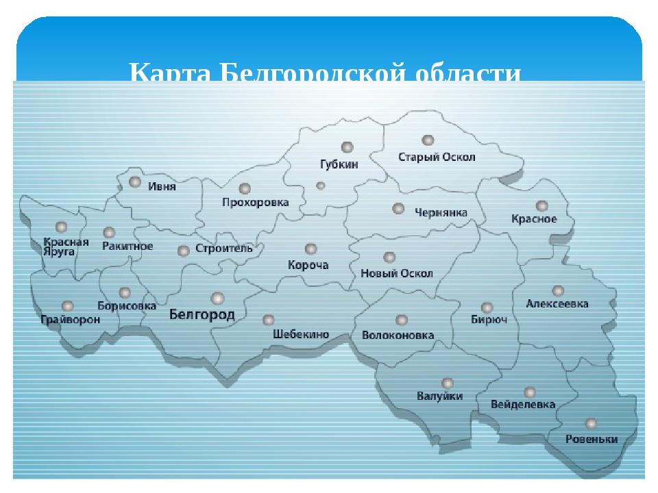 Карта Белгородской области с административными районами