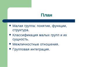 План Малая группа: понятие, функции, структура. Классификация малых групп и и