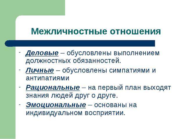 Межличностные отношения Деловые – обусловлены выполнением должностных обязанн...