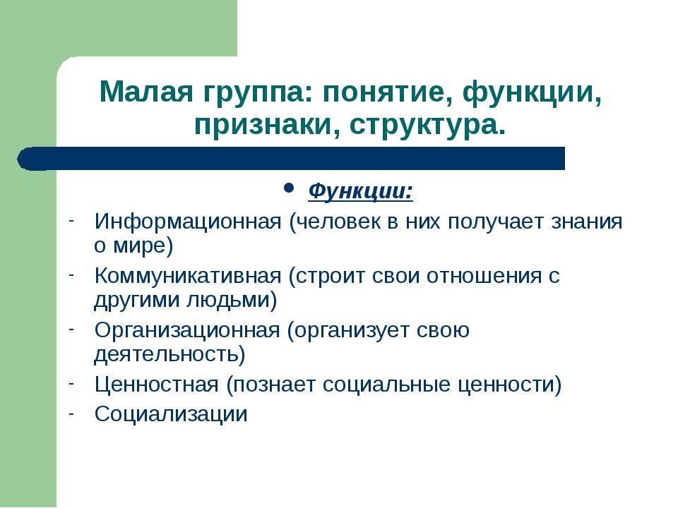 Малая группа: понятие, функции, признаки, структура. Функции: Информационная...