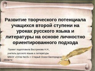 Развитие творческого потенциала учащихся второй ступени на уроках русского яз