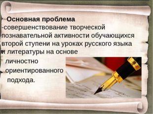 Основная проблема -совершенствование творческой познавательной активности об