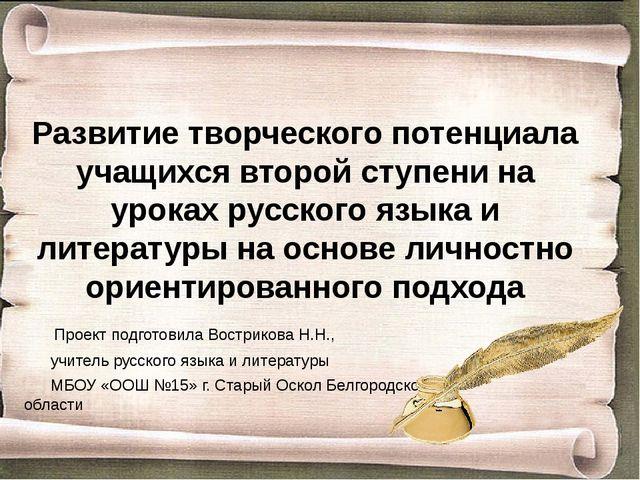 Развитие творческого потенциала учащихся второй ступени на уроках русского яз...