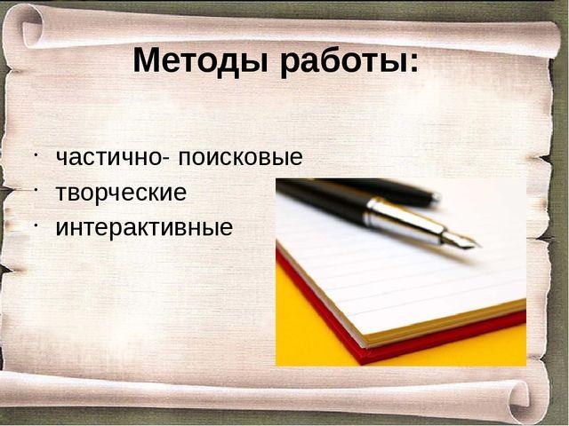 Методы работы: частично- поисковые творческие интерактивные