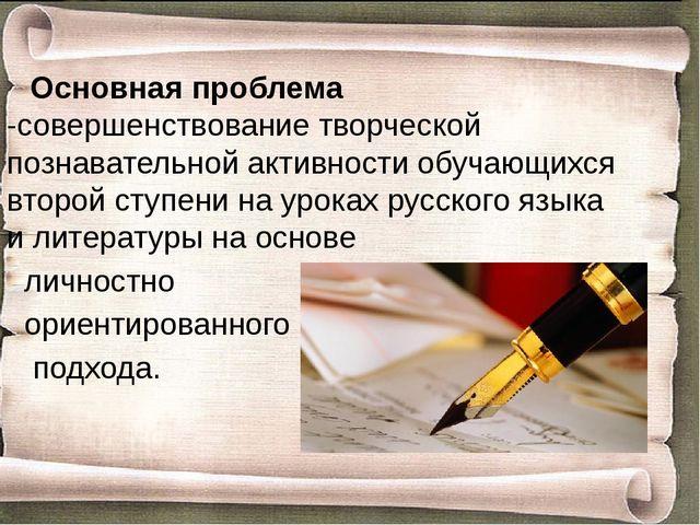 Основная проблема -совершенствование творческой познавательной активности об...