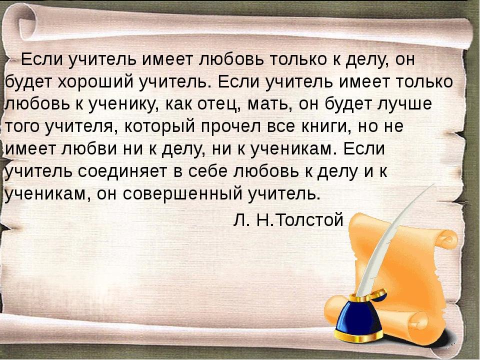 Если учитель имеет любовь только к делу, он будет хороший учитель. Если учит...