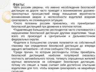 86% россиян уверены, что именно несоблюдение безопасной дистанции на дороге ч