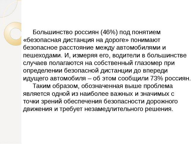 Большинство россиян (46%) под понятием «безопасная дистанция на дороге» поним...
