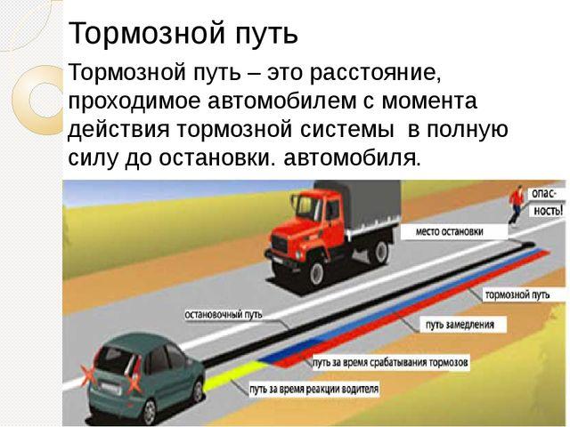 Тормозной путь Тормозной путь – это расстояние, проходимое автомобилем с моме...