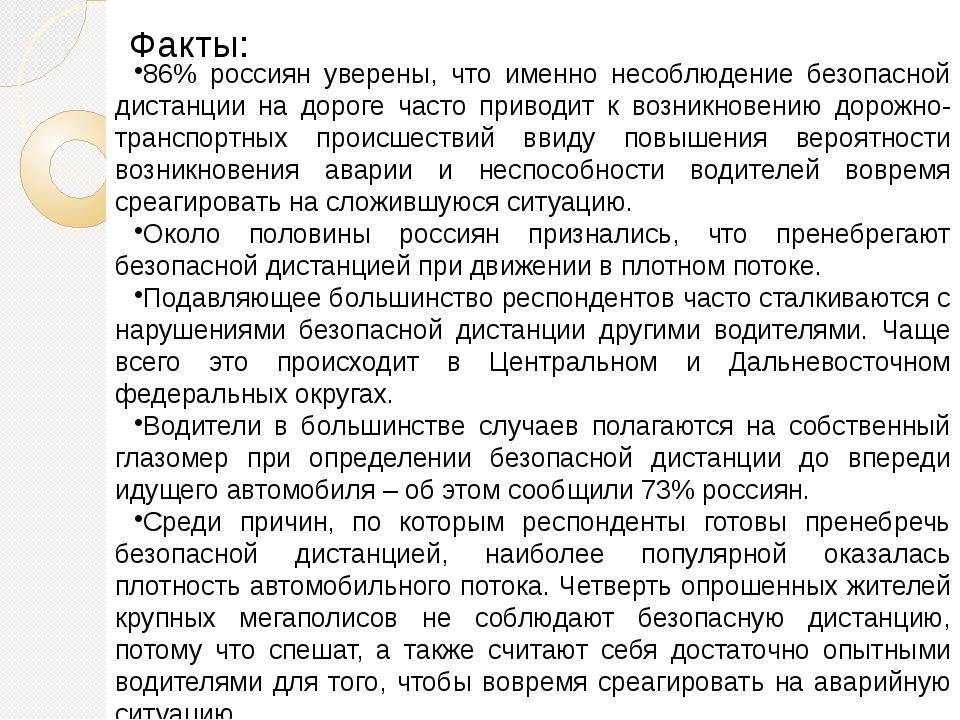 86% россиян уверены, что именно несоблюдение безопасной дистанции на дороге ч...
