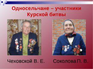 Односельчане – участники Курской битвы Чеховской В. Е. Соколова П. В.