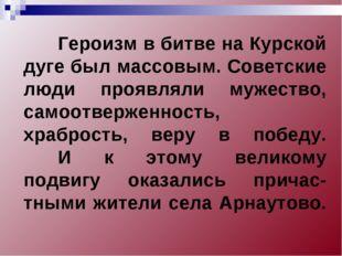 Героизм в битве на Курской дуге был массовым. Советские люди проявляли мужес
