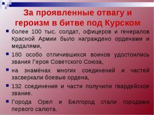 За проявленные отвагу и героизм в битве под Курском более 100 тыс. солдат, оф