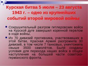 Курская битва 5 июля – 23 августа 1943 г. – одно из крупнейших событий второй