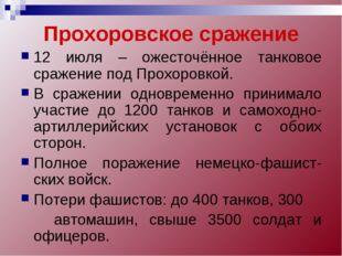 Прохоровское сражение 12 июля – ожесточённое танковое сражение под Прохоровко