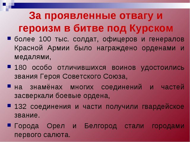 За проявленные отвагу и героизм в битве под Курском более 100 тыс. солдат, оф...