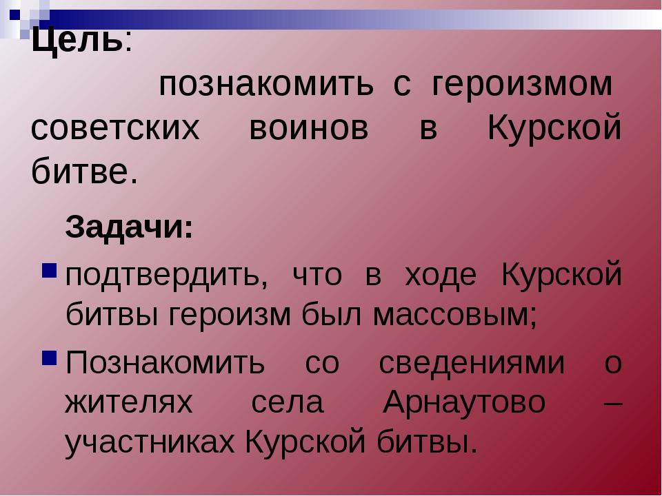 Цель: познакомить с героизмом советских воинов в Курской битве. Задачи: подт...
