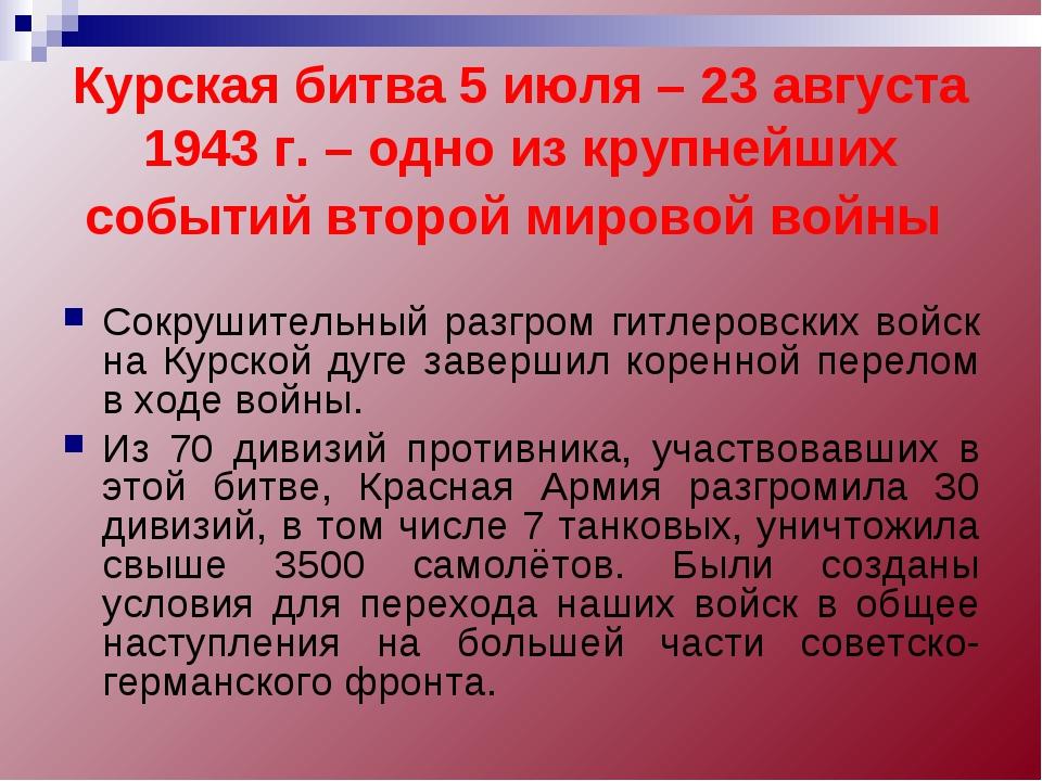Курская битва 5 июля – 23 августа 1943 г. – одно из крупнейших событий второй...