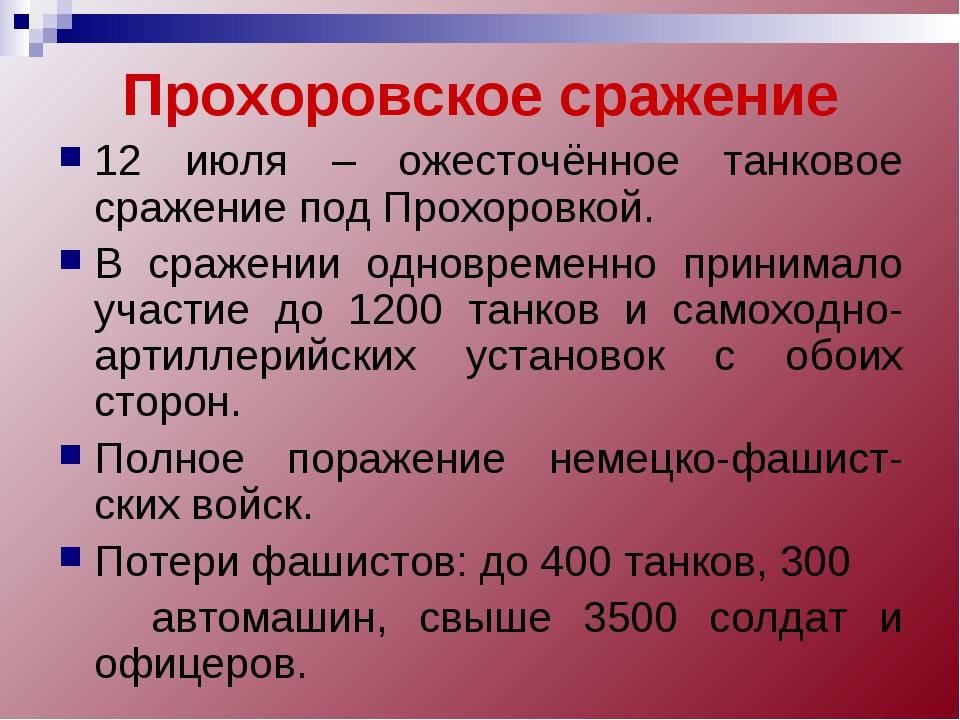 Прохоровское сражение 12 июля – ожесточённое танковое сражение под Прохоровко...