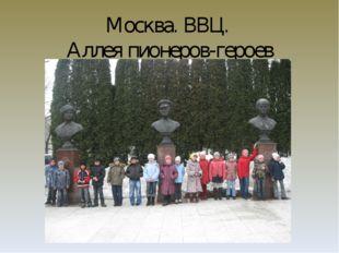Москва. ВВЦ. Аллея пионеров-героев