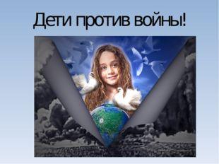 Дети против войны!