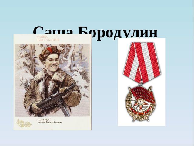 Саша Бородулин