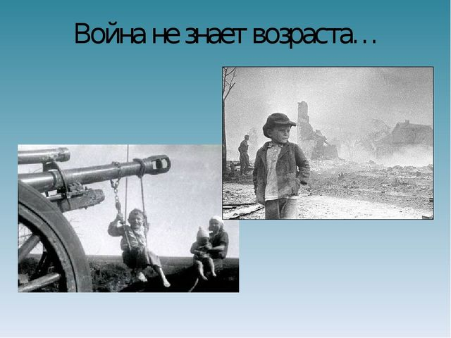 Война не знает возраста…