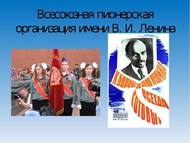 Всесоюзная пионерская организация имени В. И. Ленина
