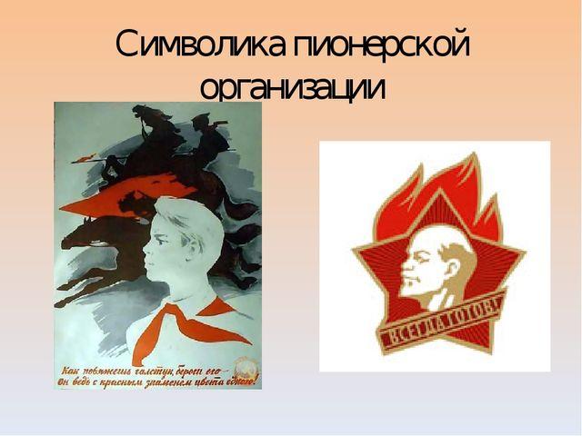 Символика пионерской организации